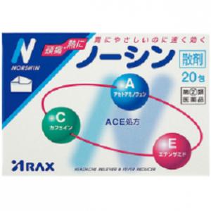 アラクス ノーシン散剤 20包  【指定第2類医薬品】
