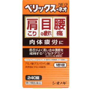 シオノギヘルスケア ベリックス・ネオ 240錠  【第3類医薬品】