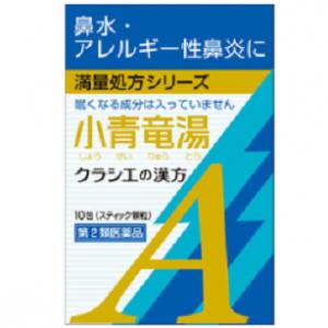 クラシエ薬品 小青竜湯エキス顆粒Aクラシエ 10包  【第2類医薬品】