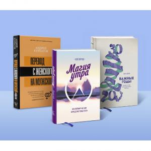 Скиди до 70% на выдающиеся книги по психологии @ Ozon