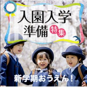 お名前付けアイテム、入園・入学グッズ 【楽天市場】