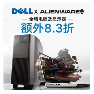 Dell 全场电脑显示器 立享额外8.3折 今年新款都参加