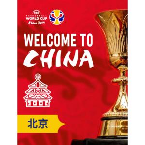 2019年国际篮联篮球世界杯 城市套票 @大麦网  开抢