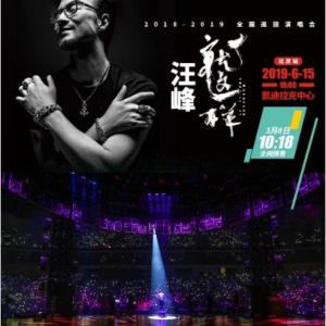 """永乐票务 - 汪峰2019""""就这样""""巡回演唱会-北京站"""