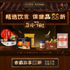 亚米网 精选饮食、保健品限时热卖