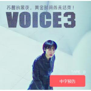 ODC影视平台 - 韩剧悬疑片《Voice》第三季,豆瓣高分好评