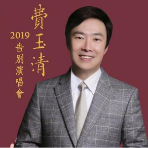 摩天輪票務 - 【成都站】2019費玉清告別演唱會