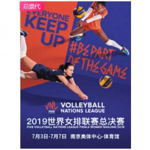 大麦网 -【南京】2019国际排联世界女排联赛总决赛