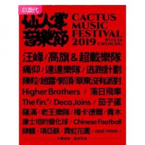 大麦网 - 【成都】成都·2019仙人掌音乐节
