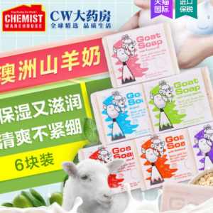 Goat澳洲手工山羊奶皂100g*6块热卖 李佳琦强力推荐