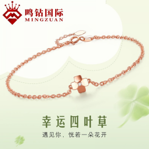 立减CNY¥1300,鸣钻国际 四叶草钻石手链手镯女款包含尾链 可调节 四叶草钻石手链