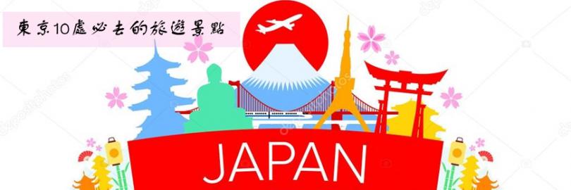 東京10處必去的旅遊景點,春夏秋冬都有不同的風景