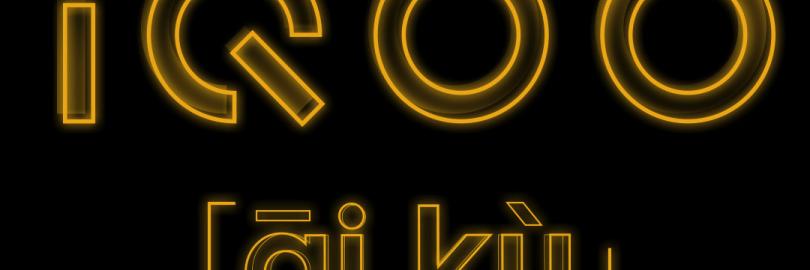 天生非凡物,唯我(Vivo)爱酷(iQOO) | 骁龙855 + 屏幕指纹 + NFC + 12G运行内存??