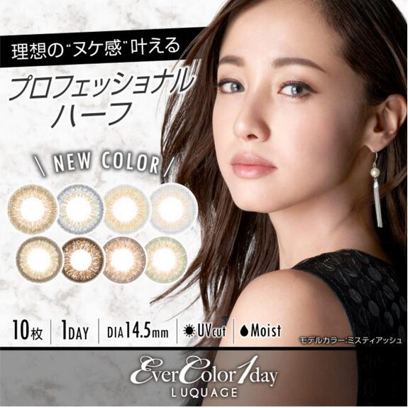 16 Hottest, Beautiful and Comfortable Japanese Color Contact Lenses Make You a Totally Dream Girl!