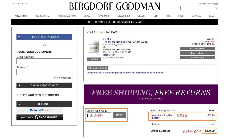 1)购物车页面:以美国BG百货为例